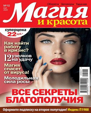 Магия и красота №10 за май 2020 года