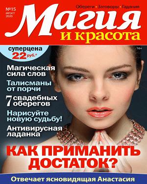 Магия и красота №15 за август 2020 года