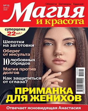 Магия и красота №16 за август 2020 года