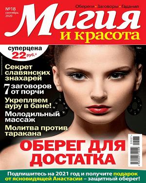 Магия и красота №18 за сентябрь 2020 года