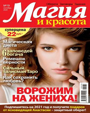 Магия и красота №19 за сентябрь 2020 года