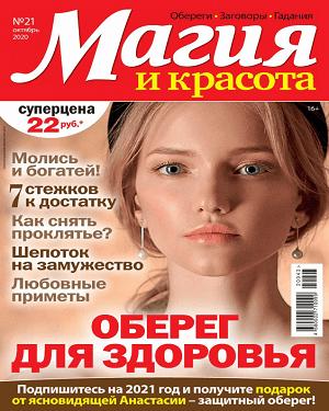 Магия и красота №21 за октябрь 2020 года