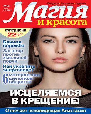 Магия и красота №26 зима 2020-2021 года