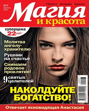 Магия и красота №3 за февраль 2020 года