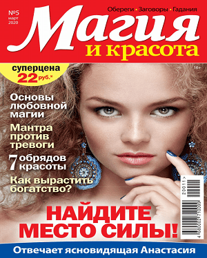 Магия и красота №5 за март 2020 года