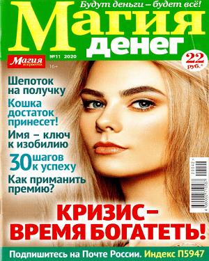 Магия денег №11 за ноябрь 2020 года