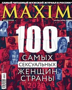Maxim №12-1 за декабрь-январь 2020-2021 года