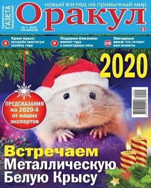 Оракул №1 за январь 2020 года
