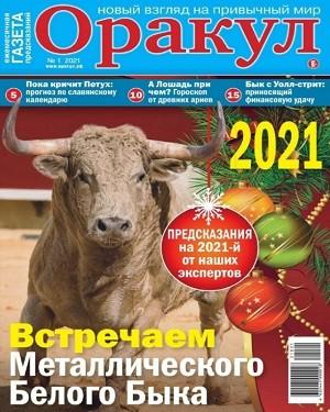 Оракул №1 за январь 2021 года
