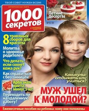 1000 секретов №15 июль года