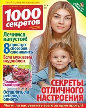 1000 секретов №16 август 2020 года