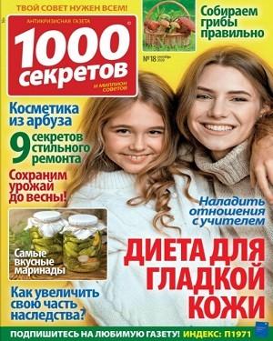1000 секретов №18 сентябрь года