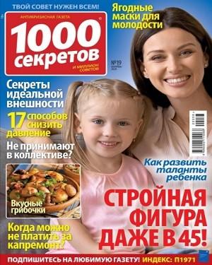 1000 секретов №19 сентябрь года