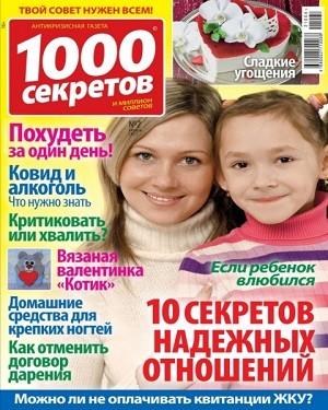 1000 секретов №2 январь 2021 года