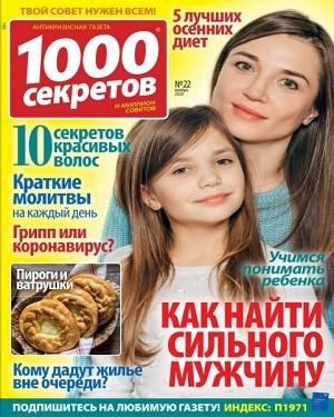 1000 секретов №22 ноябрь года