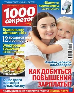 1000 секретов №23 ноябрь года