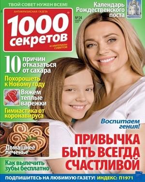 1000 секретов №24 ноябрь года