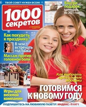 1000 секретов №25 декабрь года