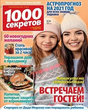 1000 секретов №26 декабрь года