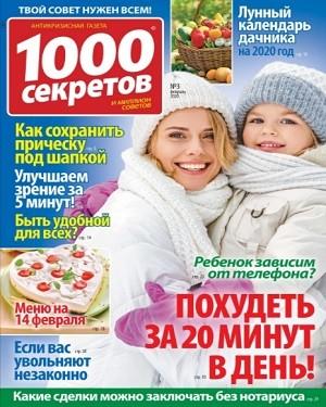 1000 секретов №3 февраль 2020 года