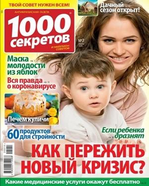 1000 секретов №7 апрель 2020 года