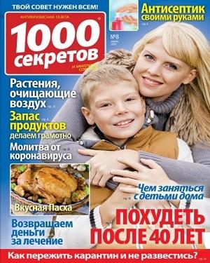 1000 секретов №8 апрель года