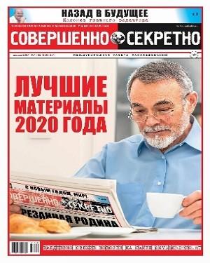 Совершенно секретно №1-2 за январь 2021 года
