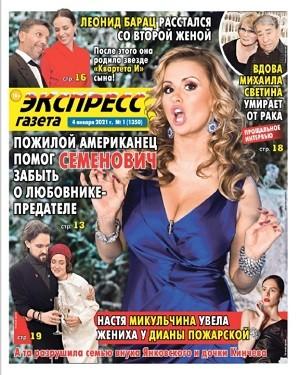 Экспресс Газета №1 январь 2021