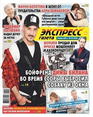 Экспресс Газета №10 март 2021