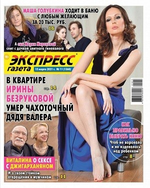 Экспресс Газета №11 март 2021