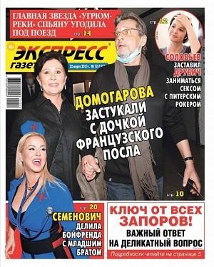 Экспресс Газета №12 март 2021