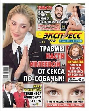 Экспресс Газета №13 март 2021