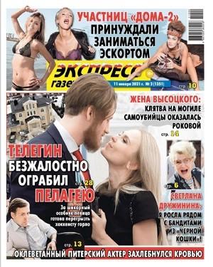 Экспресс Газета №2 январь 2021