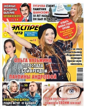 Экспресс Газета №3 январь 2021