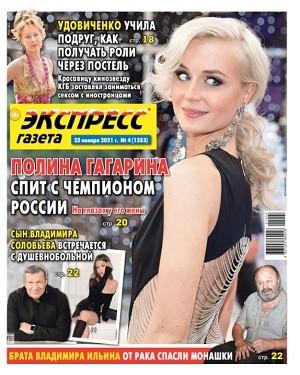 Экспресс Газета №4 январь 2021