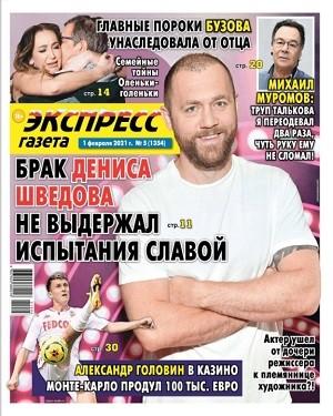 Экспресс Газета №5 февраль 2021