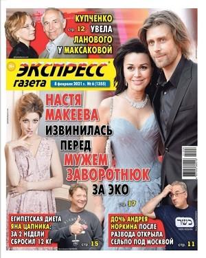 Экспресс Газета №6 февраль 2021
