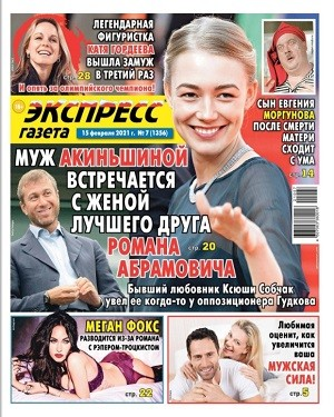 Экспресс Газета №7 февраль 2021