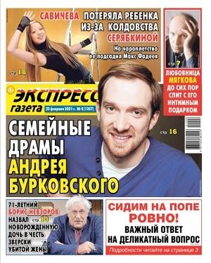 Экспресс Газета №8 февраль 2021