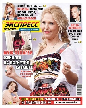 Экспресс Газета №9 март 2021