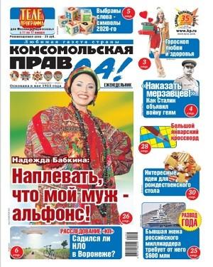 Комсомольская Правда №1 6-13 января 2021