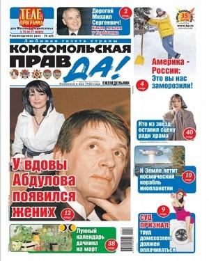 Комсомольская Правда №10 10-17 марта 2021