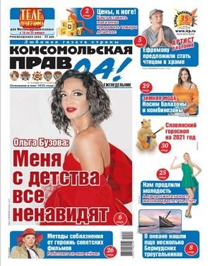 Комсомольская Правда №2 13-20 января 2021
