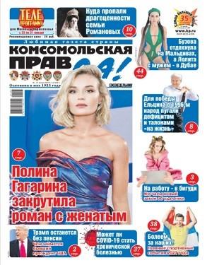 Комсомольская Правда №3 20-27 января 2021