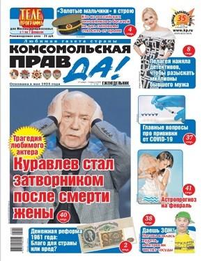 Комсомольская Правда №4 27 января-3 февраля 2021