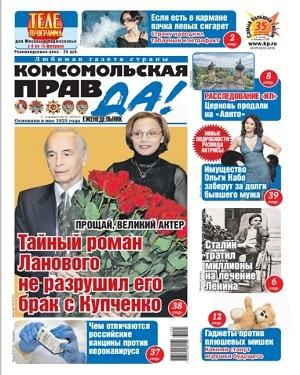 Комсомольская Правда №5 3-10 февраля 2021