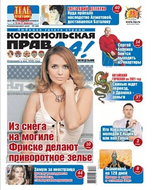 Комсомольская Правда №6 10-17 февраля 2021