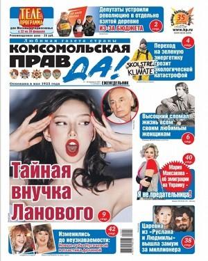 Комсомольская Правда №7 17-24 февраля 2021
