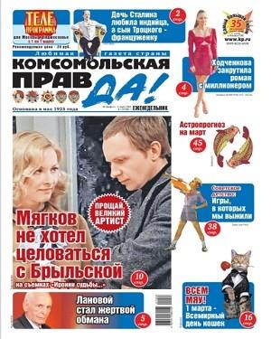 Комсомольская Правда №8 24 февраля-3 марта 2021