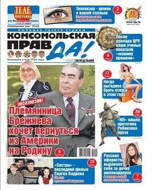 Комсомольская Правда №9 3-10 марта 2021